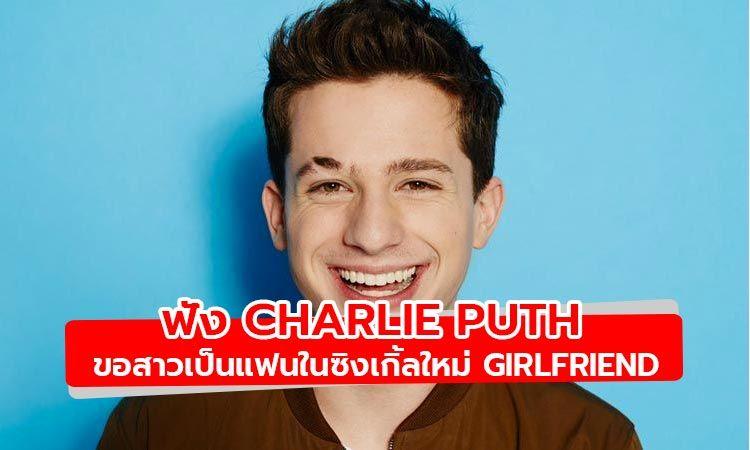 มาแล้ว! Girlfriend ซิงเกิ้ลแรกของปี 2020 จาก Charlie Puth
