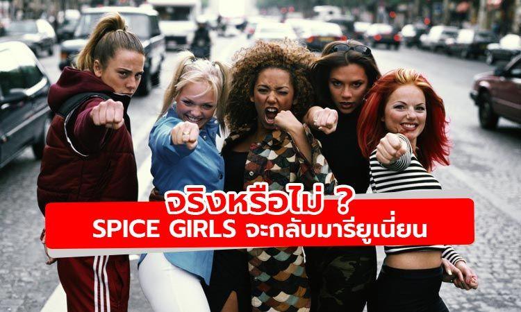 ลืออีกแล้ว! Spice Girls ได้ฤกษ์กลับมารียูเนียนปีหน้า ฉลองครบรอบ 25 ปี