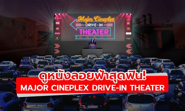 ต้องไปลอง! ครั้งแรกในไทย Drive-In Theater ดูหนังลอยฟ้า