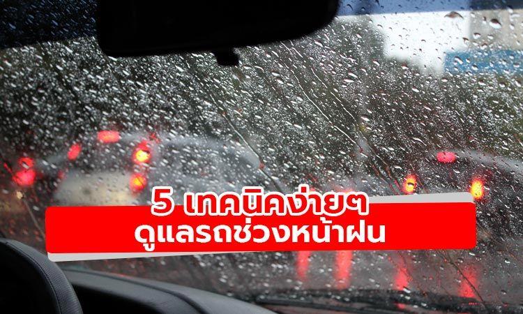 5 เทคนิคง่ายๆ ในการดูแลรถช่วงฤดูฝน