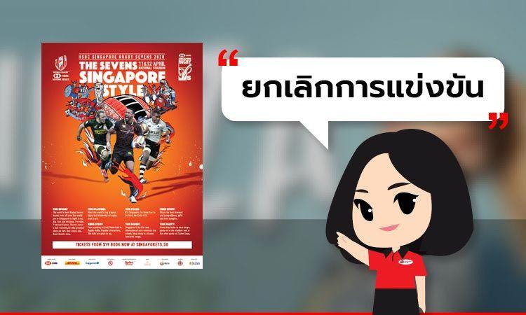 [ ยกเลิกการแสดง ] HSBC SINGAPORE RUGBY SEVENS 2020