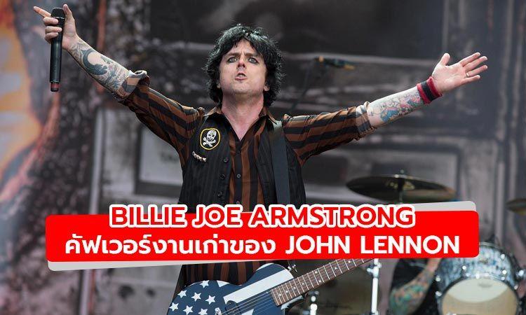 ฟัง Billie Joe Armstrong คัฟเวอร์เพลง Gimme Some Truth งานเก่าของ John Lennon