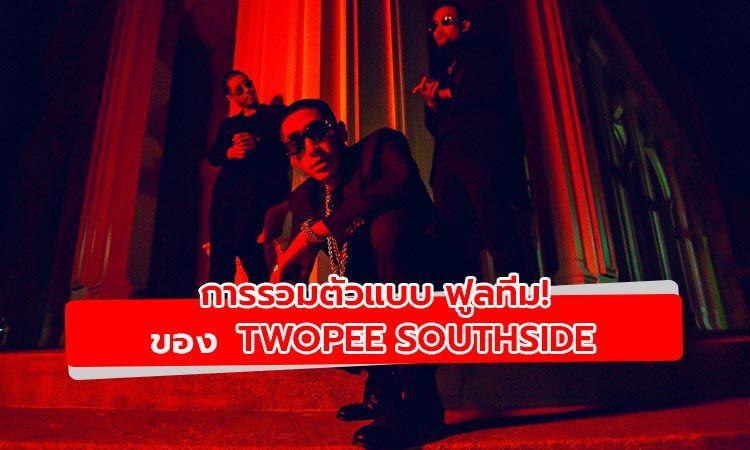 คอนเสิร์ตออนไลน์ครั้งแรกของ Twopee Southside โชว์ใหม่ ใหญ่ จัดเต็ม พร้อมแขกสุดพิเศษ