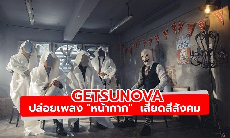 """เจ็บๆ คันๆ  Getsunova  ปล่อยเพลง """"หน้ากาก""""  เสียดสีสังคม"""
