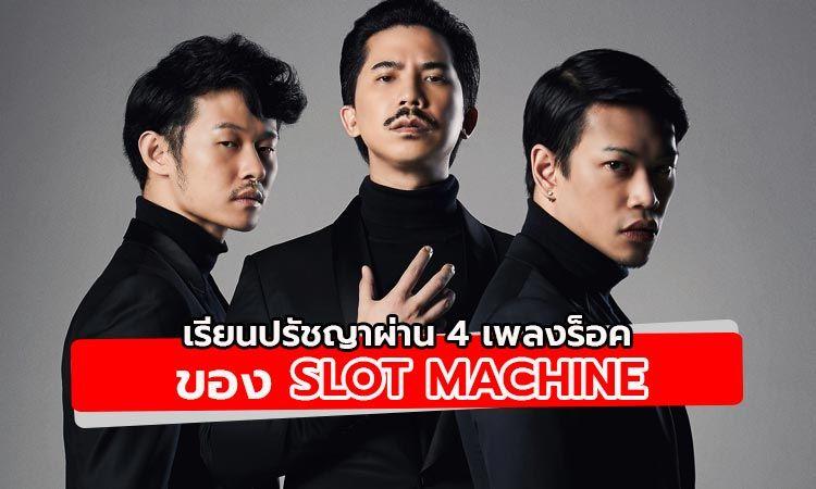 เรียนปรัชญาผ่าน 4 เพลงร็อคของ Slot Machine