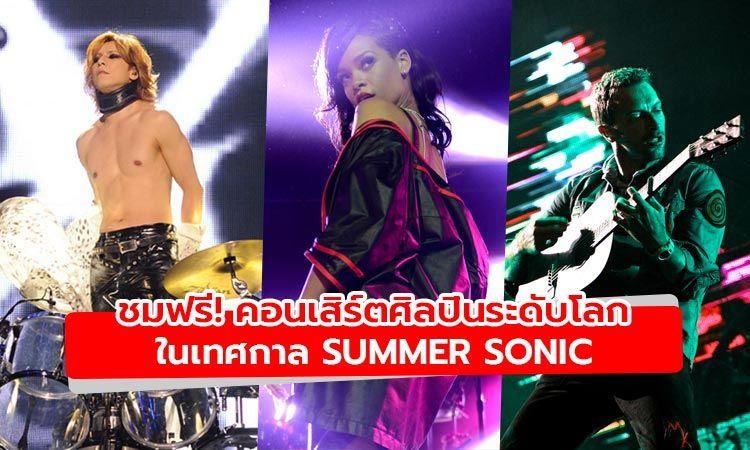 ชมฟรี! คอนเสิร์ต X Japan, Rihanna, Coldplay และอีกมากมายในเทศกาล Summer Sonic