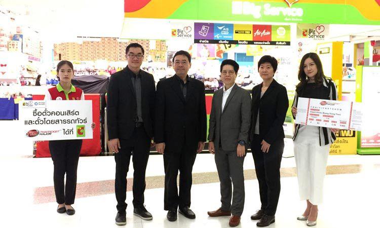 ซื้อบัตรคอนเสิร์ต ตั๋วรถทัวร์ และบริการอื่นๆ ของไทยทิคเก็ตเมเจอร์ ได้แล้ววันนี้! ที่ Big C
