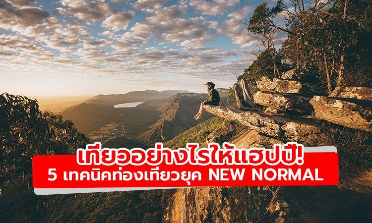 เที่ยวอย่างไรให้แฮปปี้! 5 เทคนิคท่องเที่ยวยุค New Normal