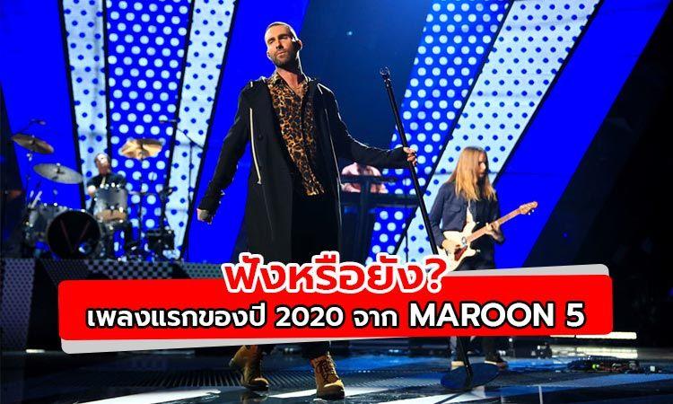 มาแล้ว! เอ็มวี Nobody's Love ซิงเกิ้ลใหม่จาก Maroon 5