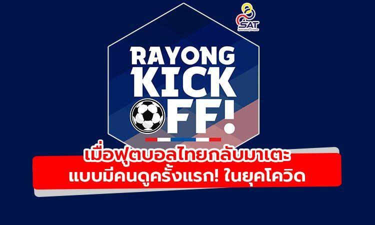 เมื่อฟุตบอลไทยกลับมาเตะในสนามที่มีคนดูอีกครั้งแบบ New Normal