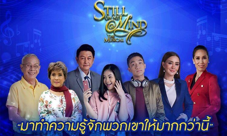 มาทำความรู้จัก 7 ตัวละครสำคัญของละครเวที Still On My Mind The Musical