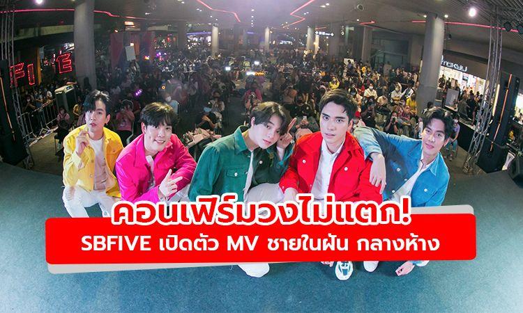 คอนเฟิร์มวงไม่แตก! SBFIVE เปิดตัว MV ชายในฝัน กลางห้าง น่ารักสุด ๆ
