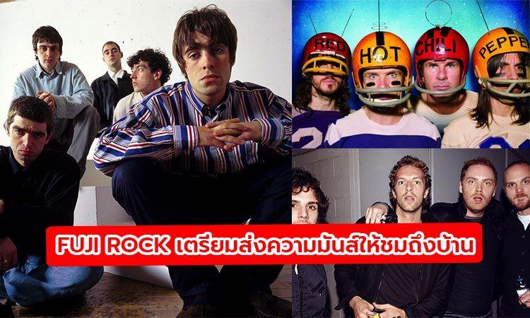 Fuji Rock เตรียมปล่อยคอนเสิร์ต Oasis, RHCP, Coldplay ให้ชมฟรีถึงบ้าน