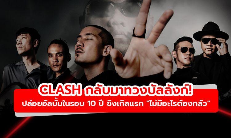 กลับมาทวงบัลลังก์! Clash ปล่อยอัลบั้มในรอบ 10 ปี Loudness ซิงเกิลแรก ไม่มีอะไรต้องกลัว