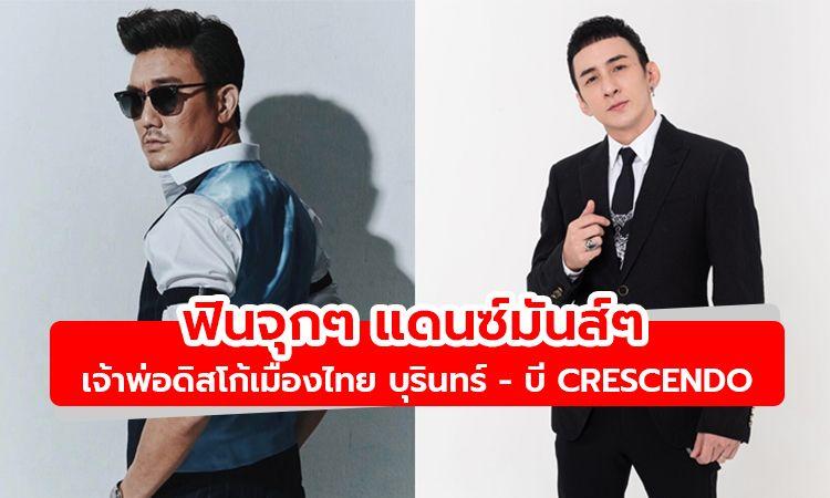 ฟินจุกๆ แดนซ์มันส์ๆ กับเจ้าพ่อดิสโก้เมืองไทย บุรินทร์ - บี CRESCENDO