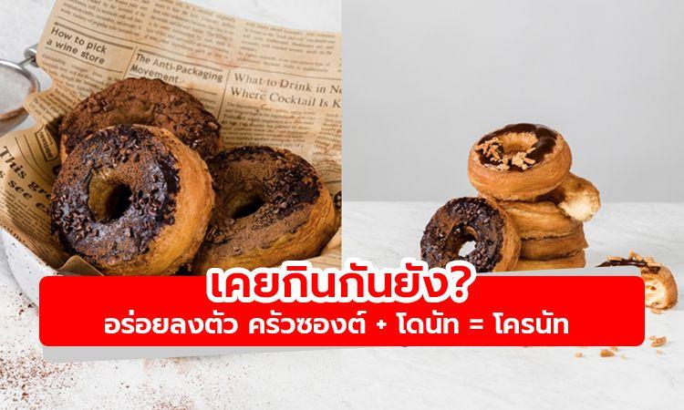 ไอเดียสุดสร้างสรรค์! ครัวซองต์ + โดนัท = โครนัท เคยกินยัง?