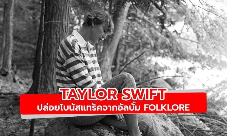 ฟัง The Lakes โบนัสแทร็คจากอัลบั้ม Folklore ของ Taylor Swift