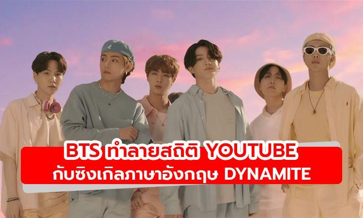 BTS ทำลายสถิติ YouTube อีกแล้ว! กับซิงเกิลภาษาอังกฤษ Dynamite