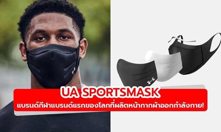 UA SPORTSMASK แบรนด์กีฬาแบรนด์แรกของโลกที่ผลิตหน้ากากผ้าออกกำลังกาย!