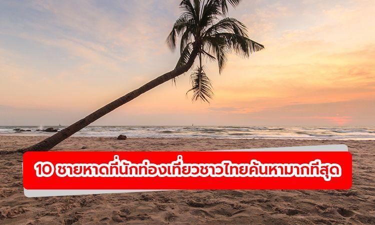 เปิดข้อมูล 10 ชายหาดที่นักท่องเที่ยวชาวไทยค้นหามากที่สุด