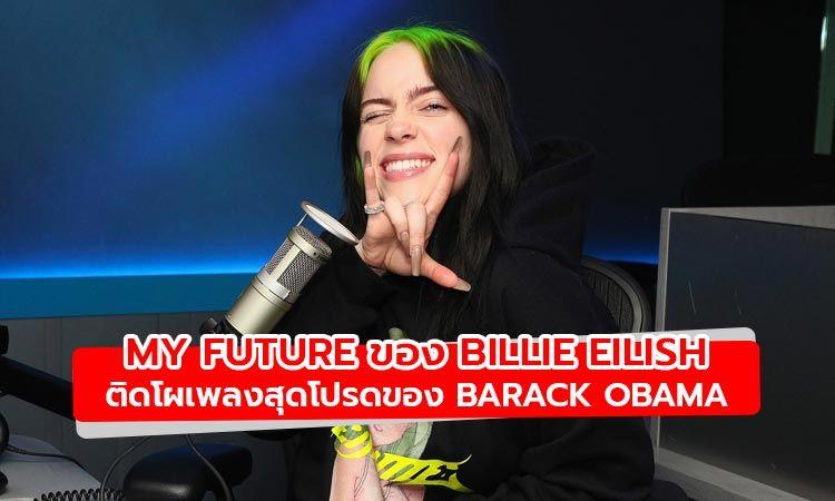My Future ของ Billie Eilish ติดโผเพลงสุดโปรดของ Barack Obama