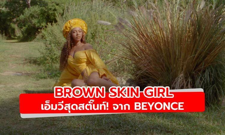 ชม Beyonce สุดสตั๊นท์ในเอ็มวีใหม่ Brown Skin Girl