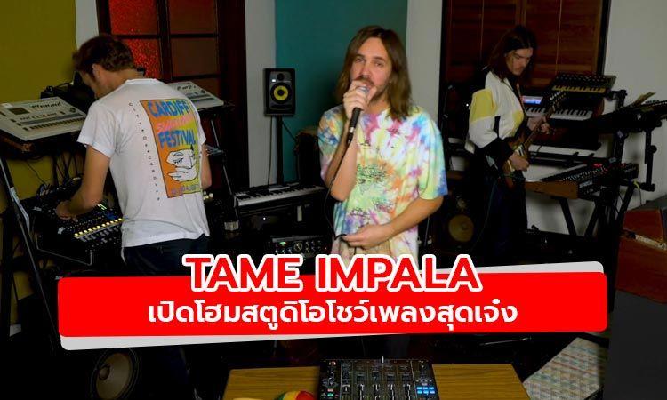 ชม Tame Impala เปิดโฮมสตูดิโอโชว์เพลงสุดเจ๋ง