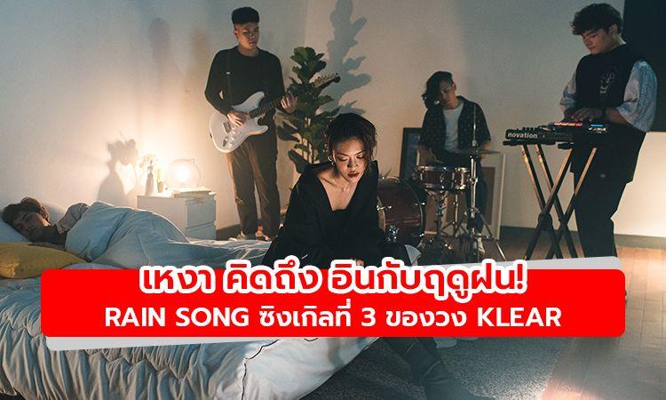 เหงา คิดถึง อินกับฤดูฝน! RAIN SONG ซิงเกิลที่ 3 ของวง KLEAR