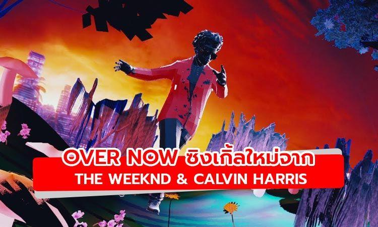 The Weeknd & Calvin Harris ปล่อยซิงเกิ้ลใหม่ Over Now