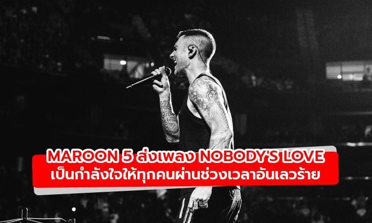 Maroon 5 ส่งเพลง Nobody's Love เป็นกำลังใจให้ทุกคนผ่านช่วงเวลาอันเลวร้าย