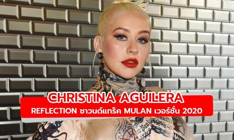 Reflection ซาวนด์แทร็คหนัง Mulan จาก Christina Aguilera