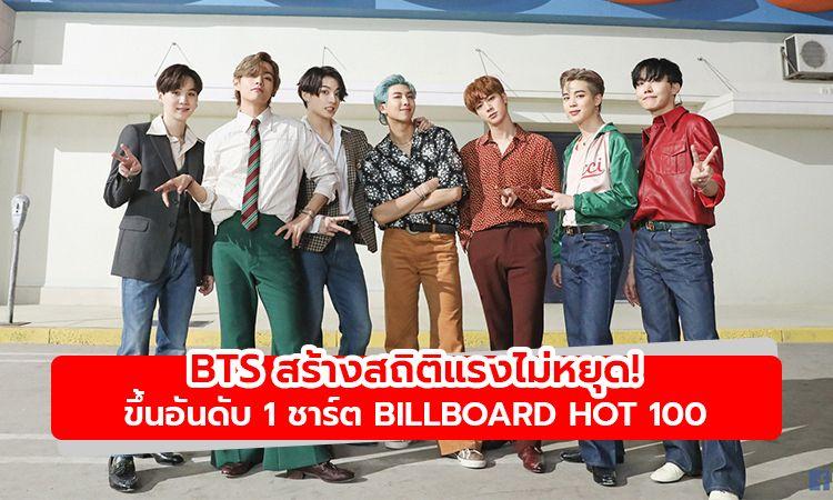 แรงไม่หยุดยั้ง! BTS ศิลปินเกาหลีกลุ่มแรกขึ้นอันดับ 1 ชาร์ต Billboard Hot 100