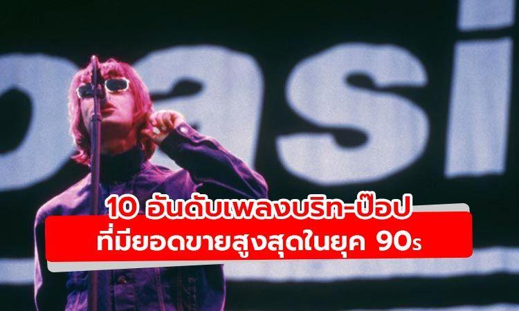 เปิดโผ 10 อันดับเพลงบริท-ป๊อปที่มียอดขายสูงสุดในยุค 90s