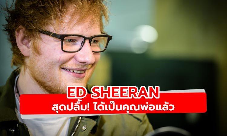 สุดปลื้ม! Ed Sheeran โพสต์ผ่านโซเชียล ได้เป็นคุณพ่อแล้ว