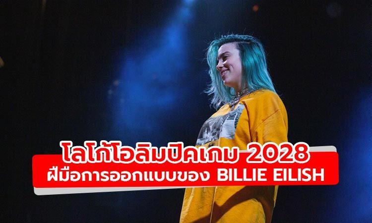 ชมโลโก้โอลิมปิคเกม 2028 จากฝืมือการออกแบบของ Billie Eilish