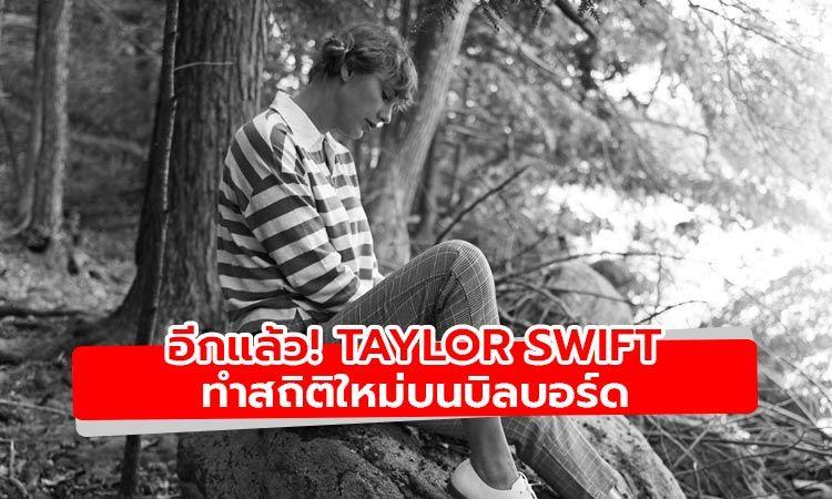 อีกหนึ่งสถิติใหม่บนบิลบอร์ดของ Folklore อัลบั้มจาก Taylor Swift