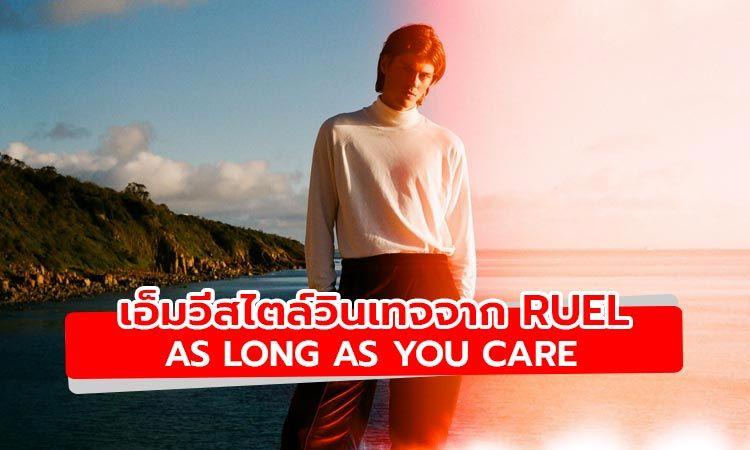 ชมเอ็มวีสไตล์วินเทจ As Long As You Care ซิงเกิ้ลใหม่จาก Ruel