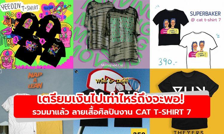 เตรียมเงินไปเท่าไหร่ถึงจะพอ! รวมมาแล้ว ลายเสื้อศิลปินงาน Cat T-shirt 7