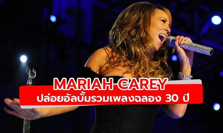 เผยแทร็คลิสต์ The Rarities อัลบั้มรวมเพลงฉลอง 30 ปี Mariah Carey