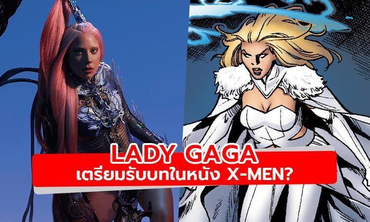 ลือให้แซด! Lady Gaga เตรียมลงจอใหญ่ในหนัง X-Men
