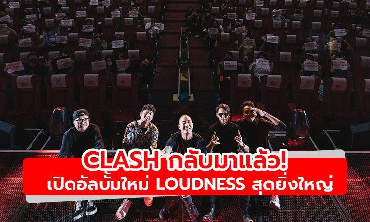 CLASH กลับมาแล้ว! สุดยิ่งใหญ่ เปิดอัลบั้มใหม่ LOUDNESS เนรมิตโรงหนังเป็นฮอลล์คอนเสิร์ต