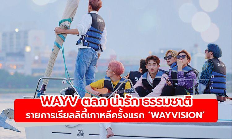 WayV กับเสน่ห์เหลือล้น ในรายการเรียลลิตี้ของเกาหลีครั้งแรก WayVision