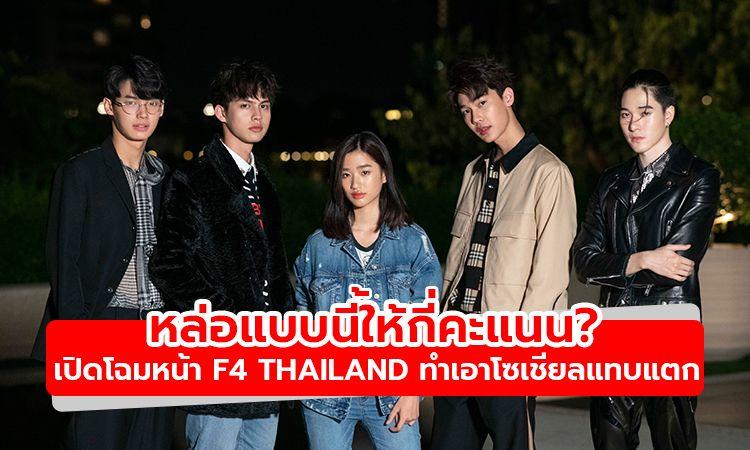 หล่อแบบนี้ให้กี่คะแนน? เปิดโฉมหน้า  F4 Thailand ทำเอาโซเชียลแทบแตก