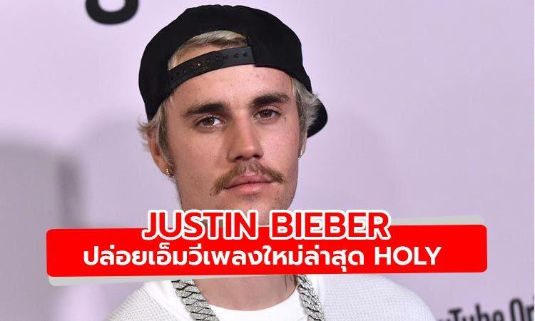 มาแล้ว! Holy เอ็มวีเพลงใหม่ล่าสุดจาก Justin Bieber