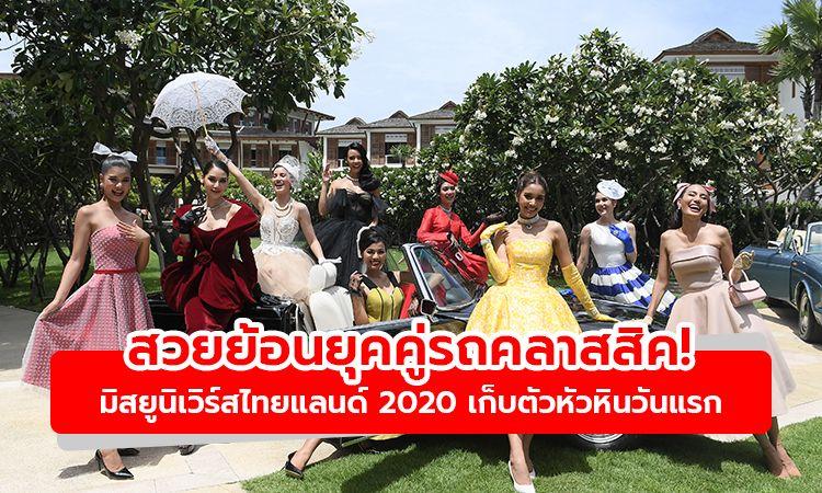 ส่องลุคสวยย้อนยุคคู่รถคลาสสิค! มิสยูนิเวิร์สไทยแลนด์ 2020 เก็บตัวหัวหินวันแรก