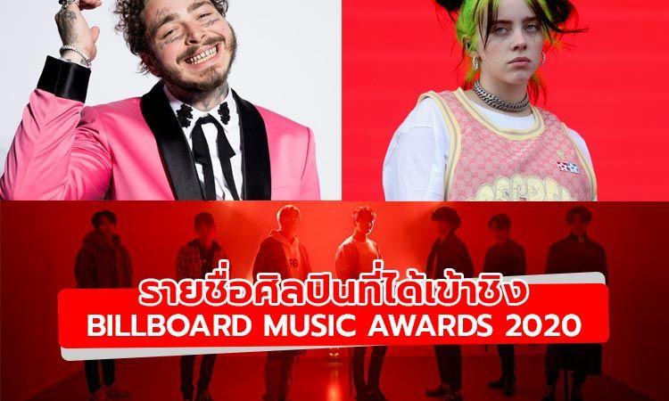 มาแล้ว! รายชื่อศิลปินที่ได้เข้าชิง Billboard Music Awards 2020