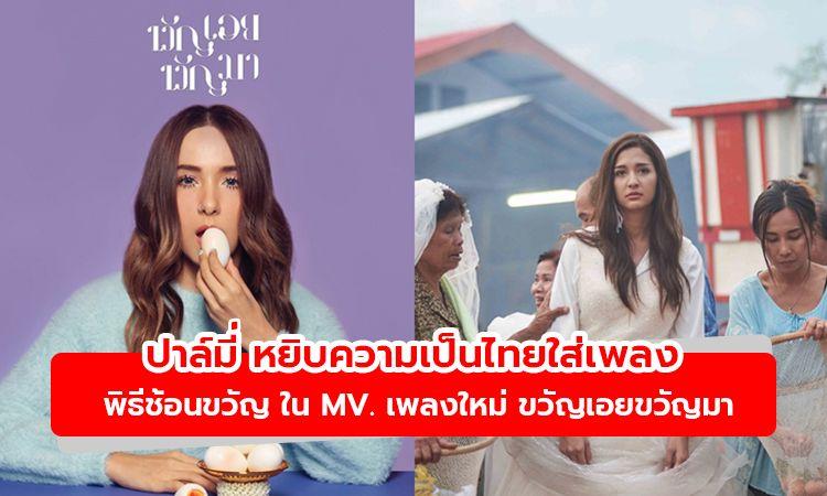 ปาล์มมี่ หยิบความเป็นไทยใส่เพลง เผยพิธีช้อนขวัญ ใน MV. เพลงใหม่ ขวัญเอยขวัญมา