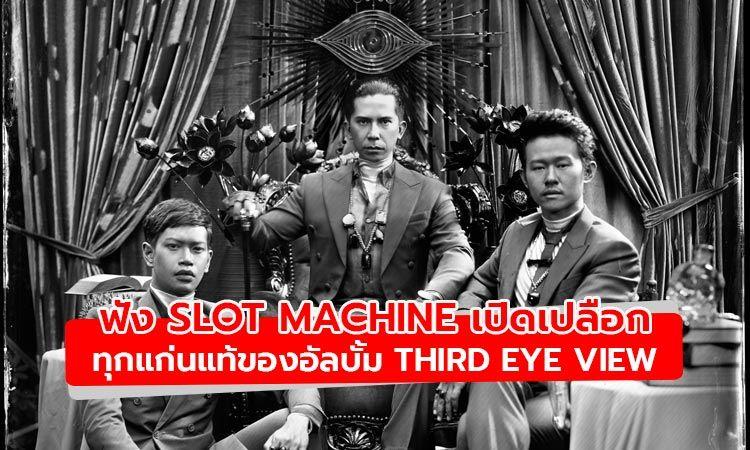 Third Eye View พลังการสร้างสรรค์ดนตรีอันไร้ขีดจำกัดของ Slot Machine