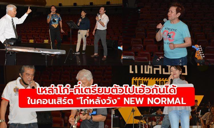 เก็บตกภาพบรรยากาศการซ้อมคอนเสิร์ต โก๋หลังวัง แบบ New Normal ก่อนวันแสดงจริง