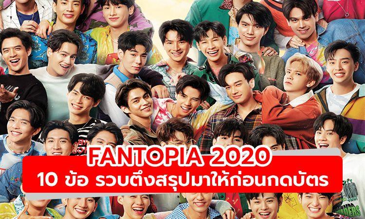 สรุปมาให้แล้ว! 10 ข้อ รู้ก่อนซื้อบัตร FANTOPIA 2020